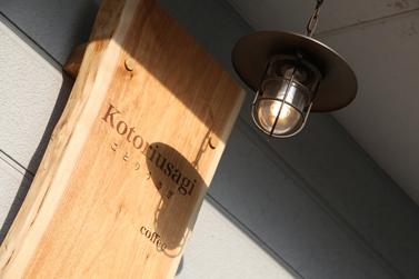 【鹿角のカフェ・喫茶】Kotoriusagi