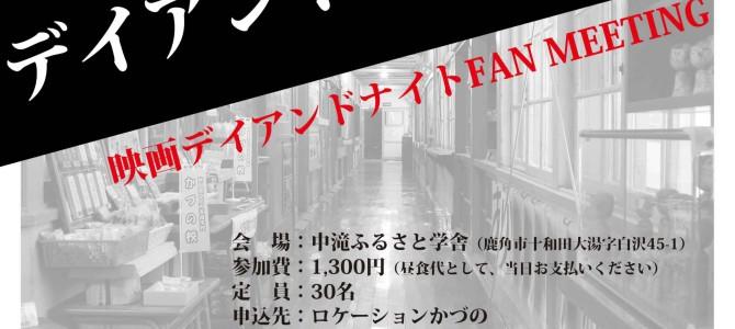 3/24 デイアンドナイトday 開催決定!