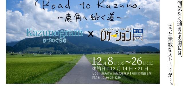 Road to Kazuno. 〜鹿角へ続く道〜