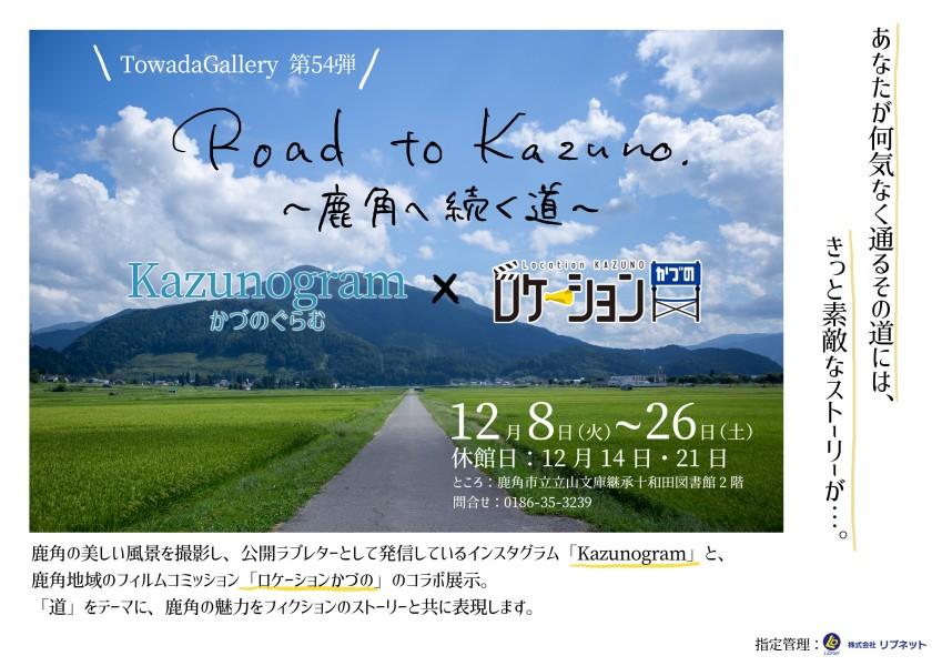 202012TG_poster