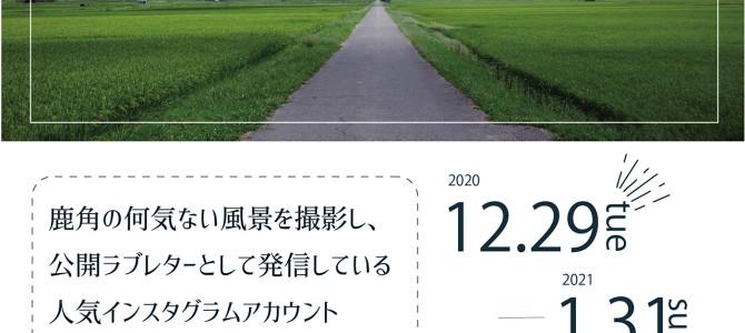 Road to Kazuno. 〜鹿角へ続く道〜 は続く…