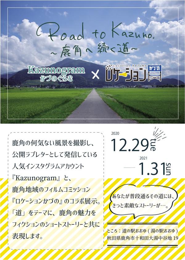 Road-to-Kazuno2